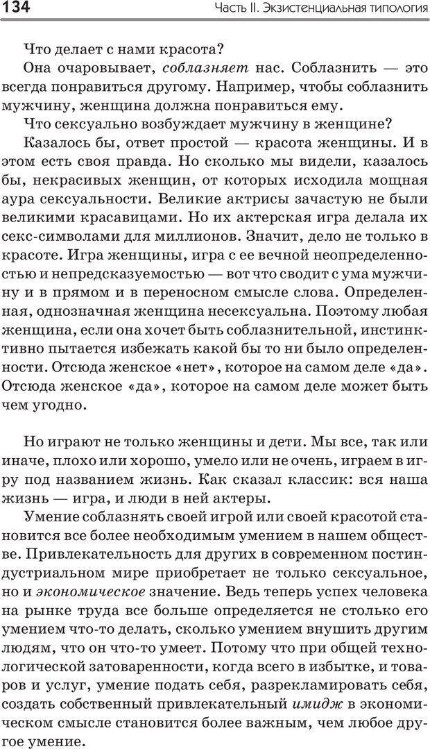 PDF. Типы людей. Взгляд из XXI века. Махарам Р. Страница 131. Читать онлайн
