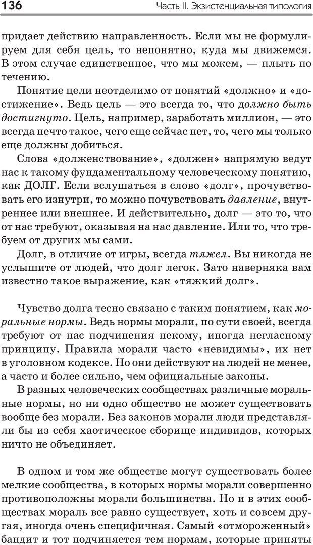 PDF. Типы людей. Взгляд из XXI века. Махарам Р. Страница 133. Читать онлайн
