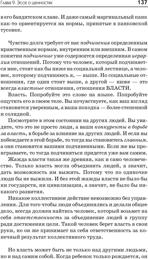 PDF. Типы людей. Взгляд из XXI века. Махарам Р. Страница 134. Читать онлайн