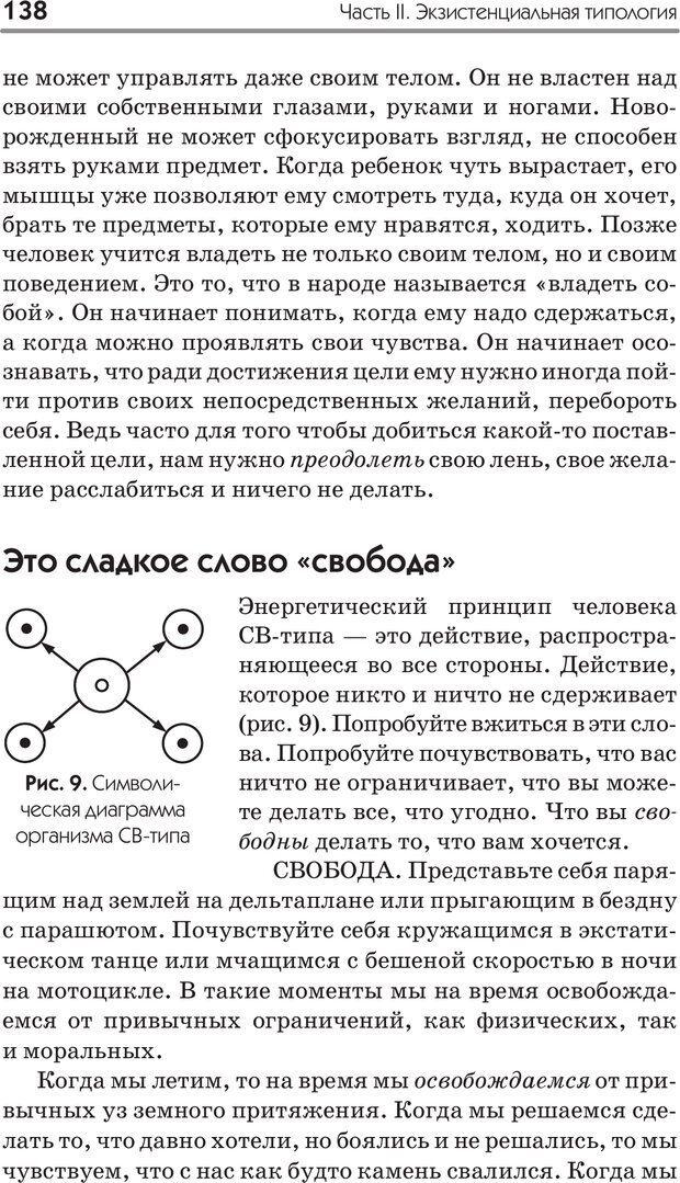 PDF. Типы людей. Взгляд из XXI века. Махарам Р. Страница 135. Читать онлайн