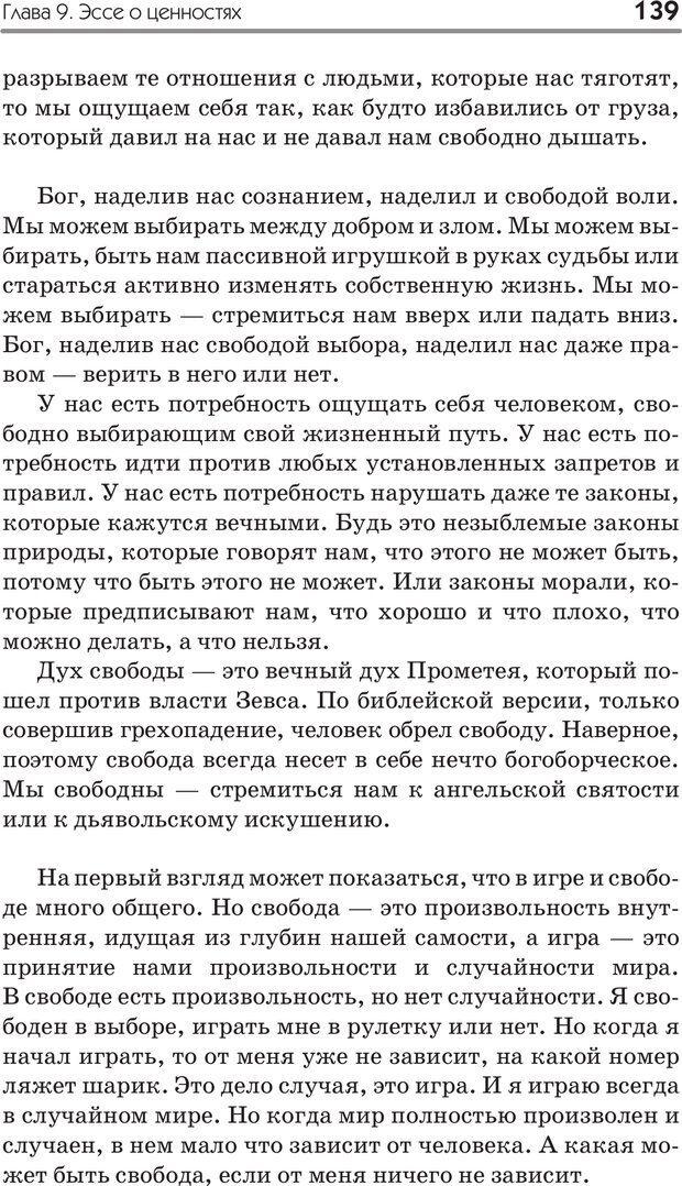 PDF. Типы людей. Взгляд из XXI века. Махарам Р. Страница 136. Читать онлайн