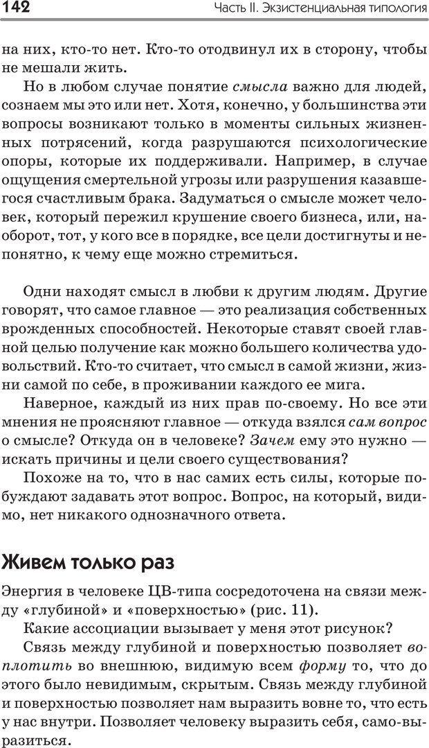 PDF. Типы людей. Взгляд из XXI века. Махарам Р. Страница 139. Читать онлайн