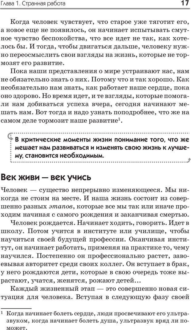 PDF. Типы людей. Взгляд из XXI века. Махарам Р. Страница 14. Читать онлайн