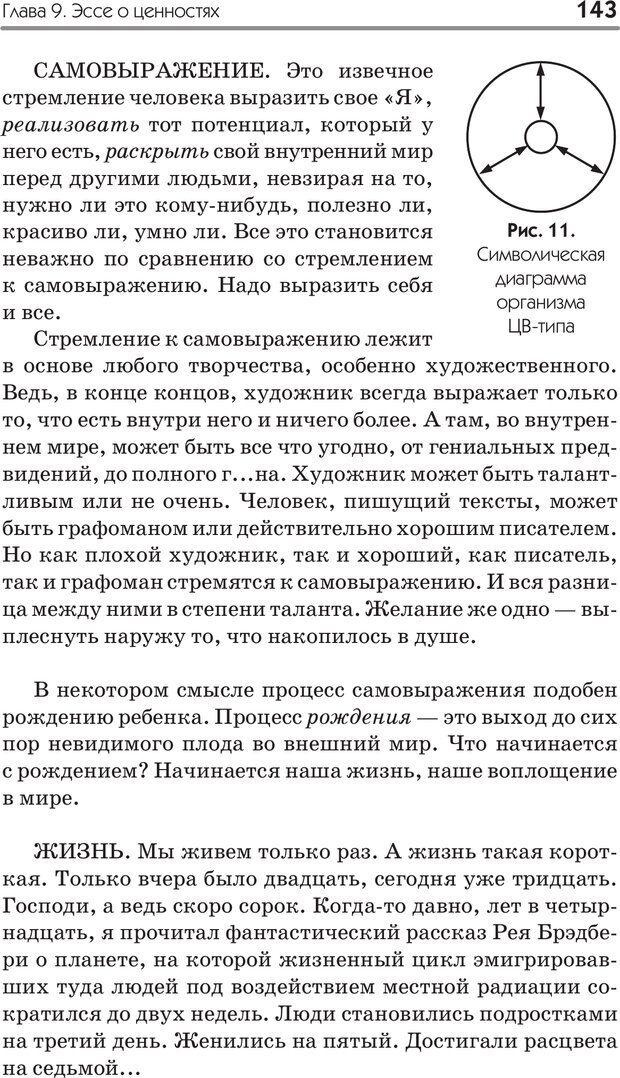 PDF. Типы людей. Взгляд из XXI века. Махарам Р. Страница 140. Читать онлайн