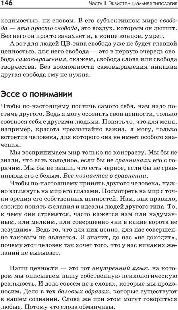 PDF. Типы людей. Взгляд из XXI века. Махарам Р. Страница 143. Читать онлайн