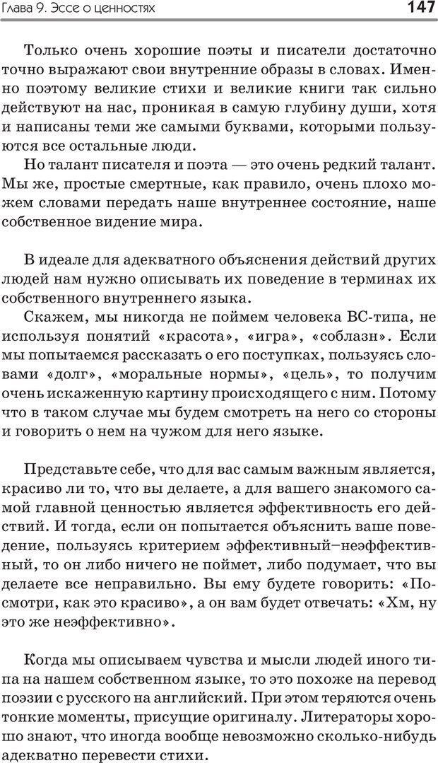 PDF. Типы людей. Взгляд из XXI века. Махарам Р. Страница 144. Читать онлайн