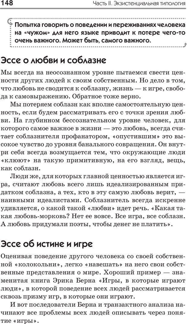 PDF. Типы людей. Взгляд из XXI века. Махарам Р. Страница 145. Читать онлайн
