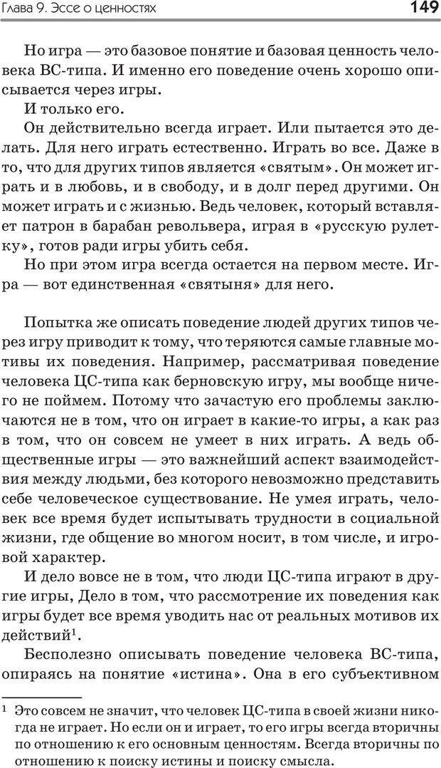 PDF. Типы людей. Взгляд из XXI века. Махарам Р. Страница 146. Читать онлайн