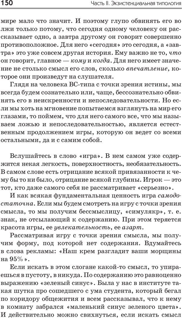 PDF. Типы людей. Взгляд из XXI века. Махарам Р. Страница 147. Читать онлайн