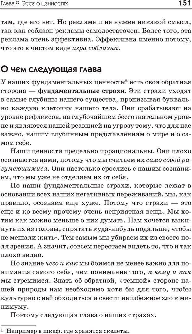 PDF. Типы людей. Взгляд из XXI века. Махарам Р. Страница 148. Читать онлайн