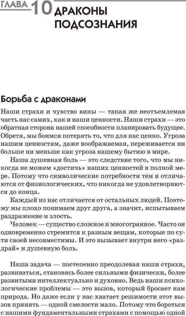 PDF. Типы людей. Взгляд из XXI века. Махарам Р. Страница 149. Читать онлайн