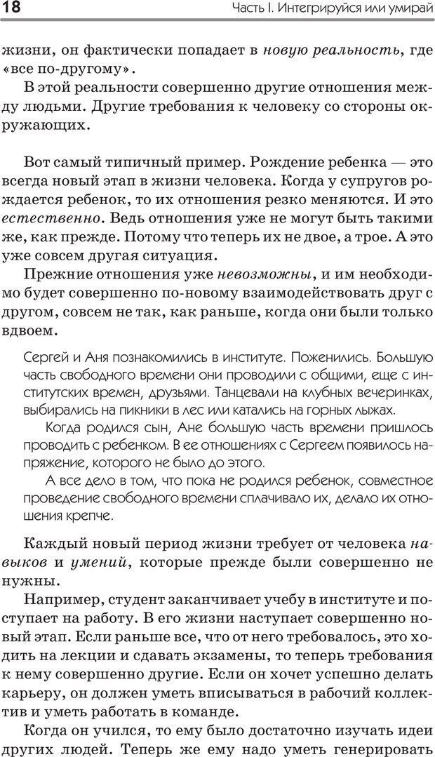 PDF. Типы людей. Взгляд из XXI века. Махарам Р. Страница 15. Читать онлайн