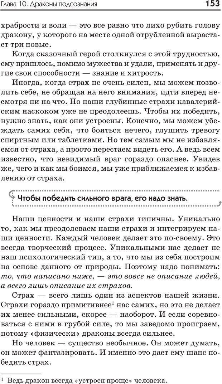 PDF. Типы людей. Взгляд из XXI века. Махарам Р. Страница 150. Читать онлайн