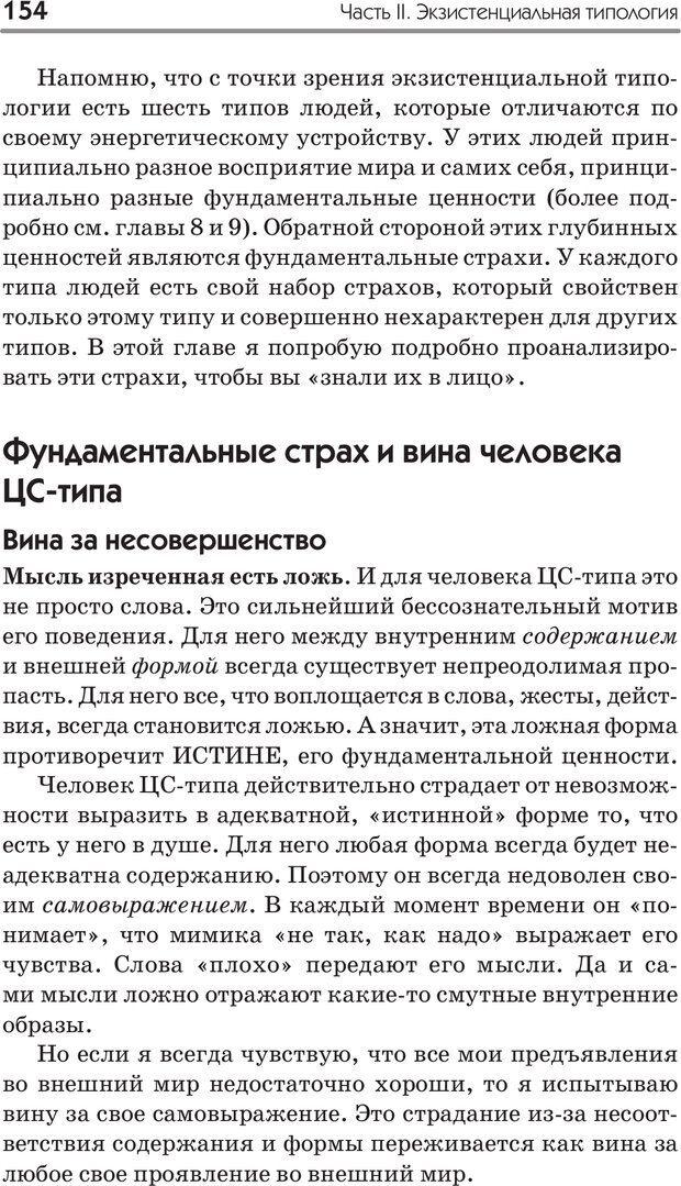 PDF. Типы людей. Взгляд из XXI века. Махарам Р. Страница 151. Читать онлайн