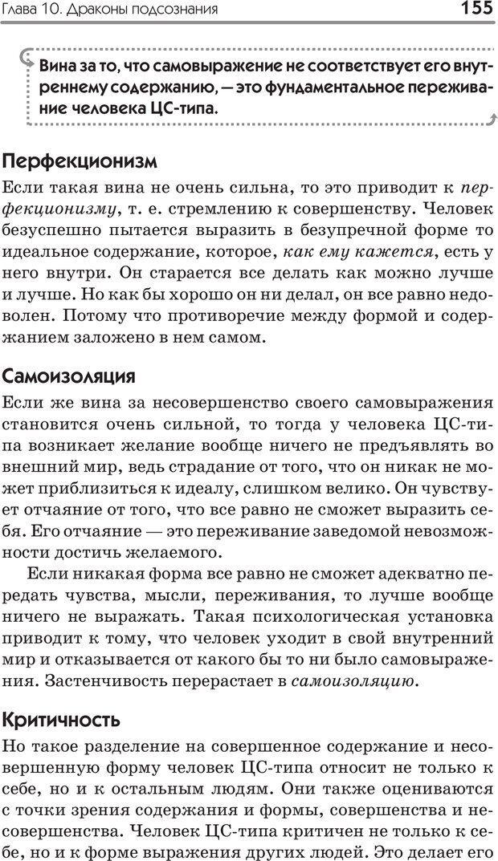 PDF. Типы людей. Взгляд из XXI века. Махарам Р. Страница 152. Читать онлайн