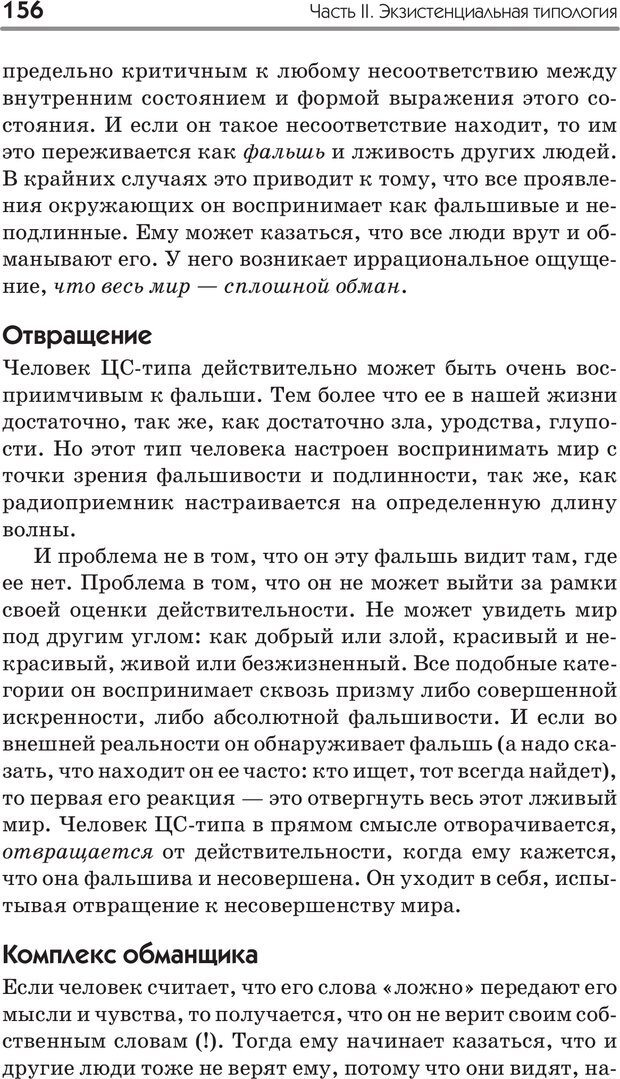 PDF. Типы людей. Взгляд из XXI века. Махарам Р. Страница 153. Читать онлайн