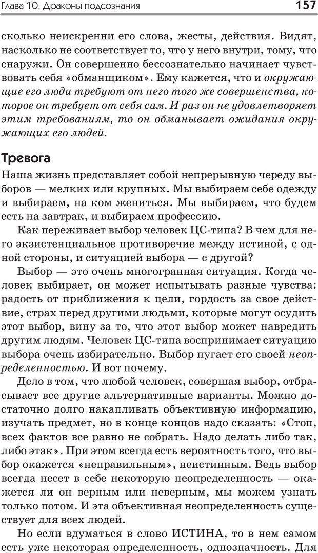 PDF. Типы людей. Взгляд из XXI века. Махарам Р. Страница 154. Читать онлайн