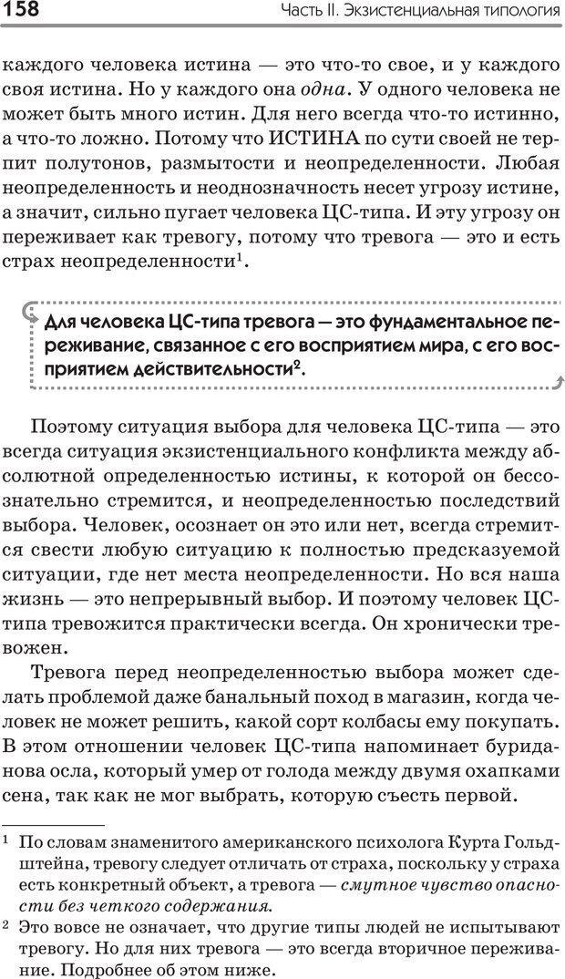 PDF. Типы людей. Взгляд из XXI века. Махарам Р. Страница 155. Читать онлайн