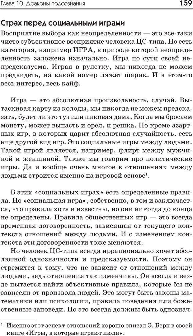 PDF. Типы людей. Взгляд из XXI века. Махарам Р. Страница 156. Читать онлайн