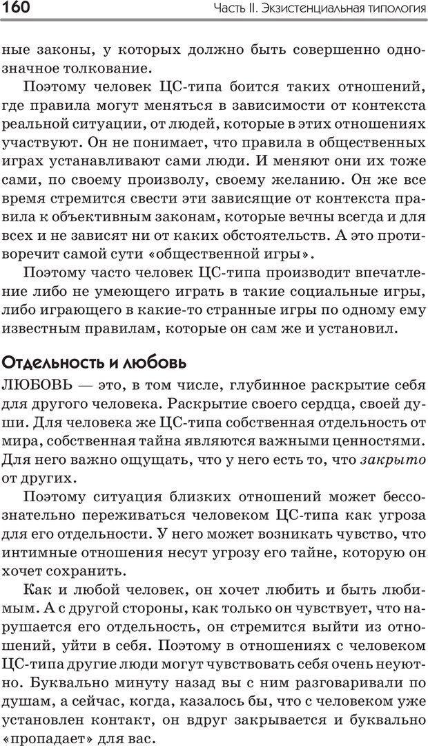 PDF. Типы людей. Взгляд из XXI века. Махарам Р. Страница 157. Читать онлайн