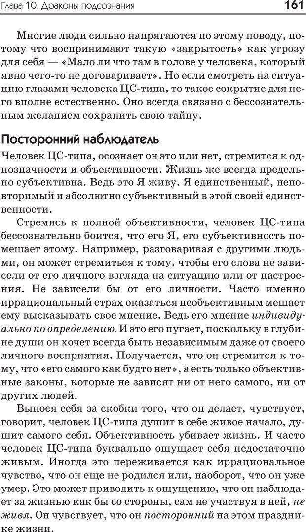 PDF. Типы людей. Взгляд из XXI века. Махарам Р. Страница 158. Читать онлайн