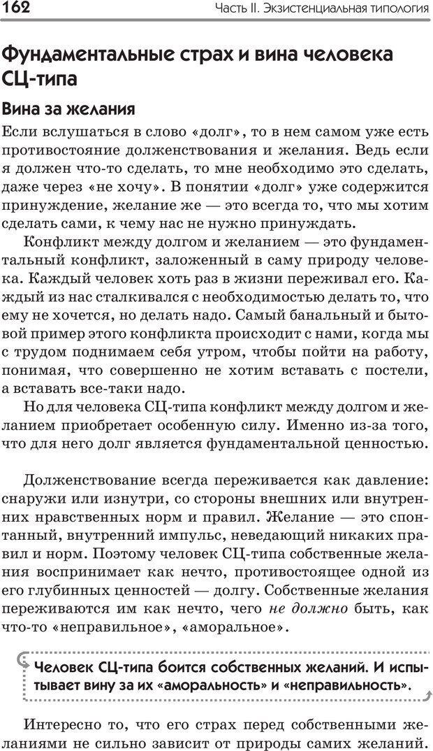 PDF. Типы людей. Взгляд из XXI века. Махарам Р. Страница 159. Читать онлайн