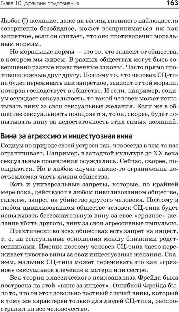 PDF. Типы людей. Взгляд из XXI века. Махарам Р. Страница 160. Читать онлайн