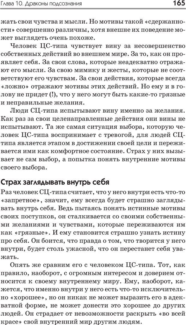 PDF. Типы людей. Взгляд из XXI века. Махарам Р. Страница 162. Читать онлайн