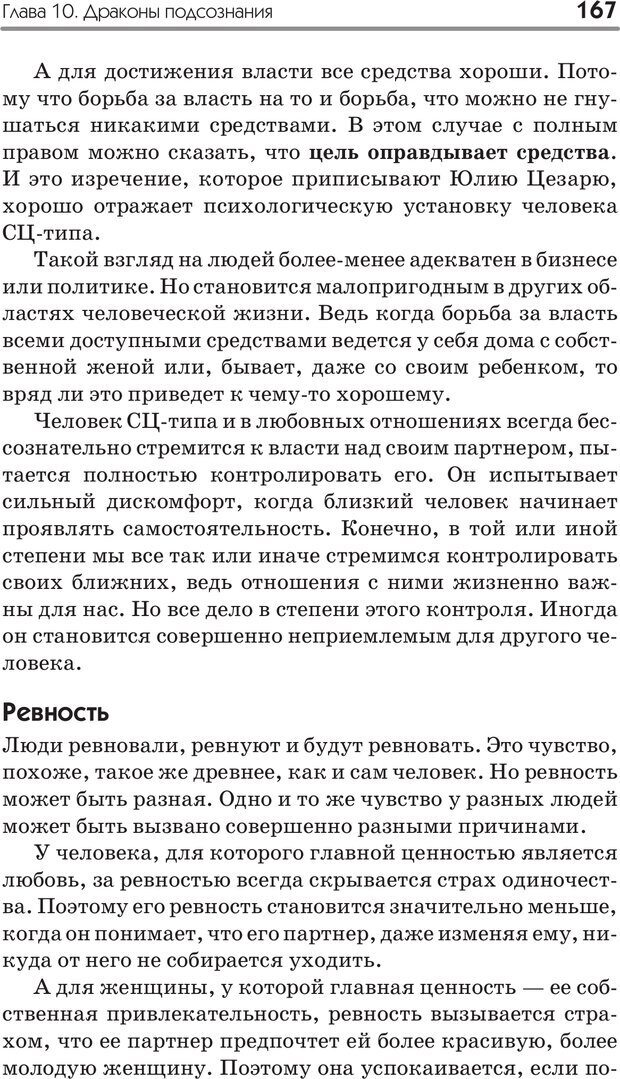 PDF. Типы людей. Взгляд из XXI века. Махарам Р. Страница 164. Читать онлайн