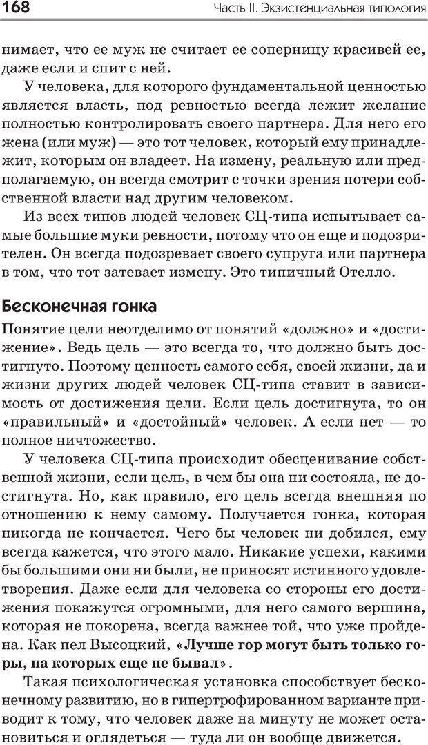 PDF. Типы людей. Взгляд из XXI века. Махарам Р. Страница 165. Читать онлайн