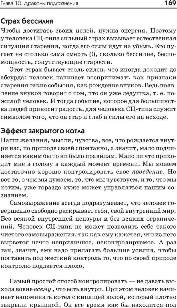 PDF. Типы людей. Взгляд из XXI века. Махарам Р. Страница 166. Читать онлайн
