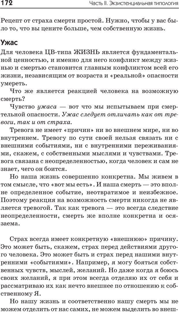 PDF. Типы людей. Взгляд из XXI века. Махарам Р. Страница 169. Читать онлайн