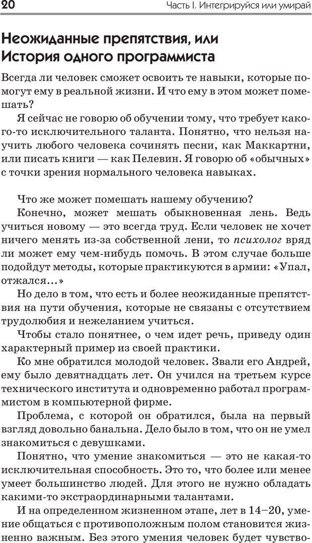 PDF. Типы людей. Взгляд из XXI века. Махарам Р. Страница 17. Читать онлайн