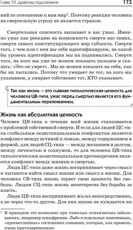 PDF. Типы людей. Взгляд из XXI века. Махарам Р. Страница 170. Читать онлайн