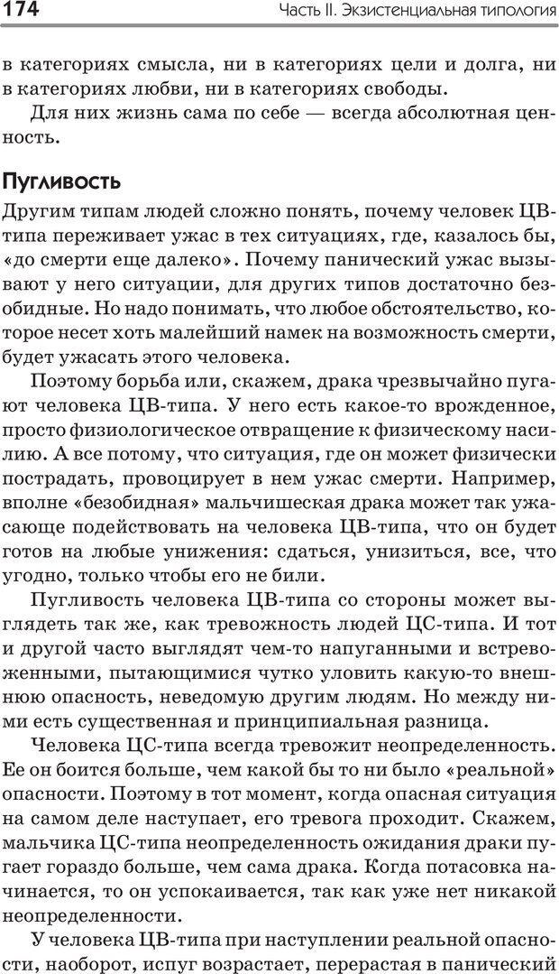 PDF. Типы людей. Взгляд из XXI века. Махарам Р. Страница 171. Читать онлайн