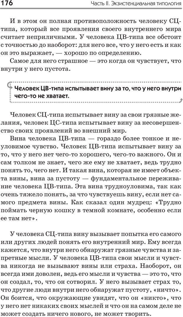 PDF. Типы людей. Взгляд из XXI века. Махарам Р. Страница 173. Читать онлайн