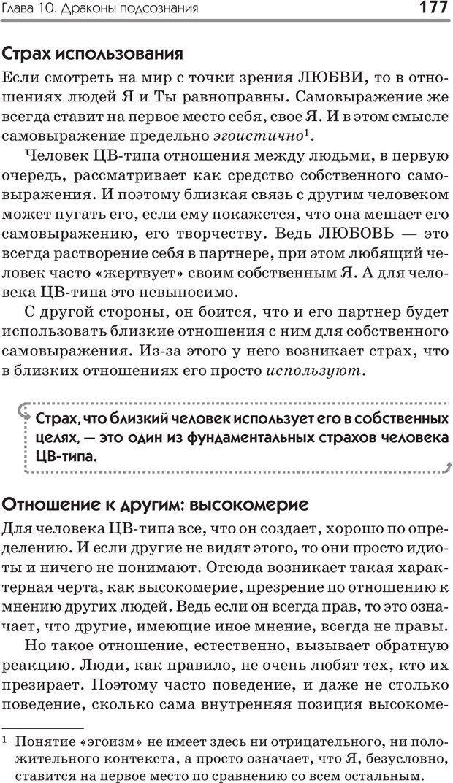 PDF. Типы людей. Взгляд из XXI века. Махарам Р. Страница 174. Читать онлайн