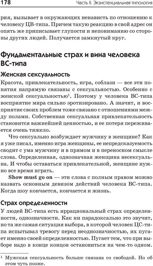 PDF. Типы людей. Взгляд из XXI века. Махарам Р. Страница 175. Читать онлайн