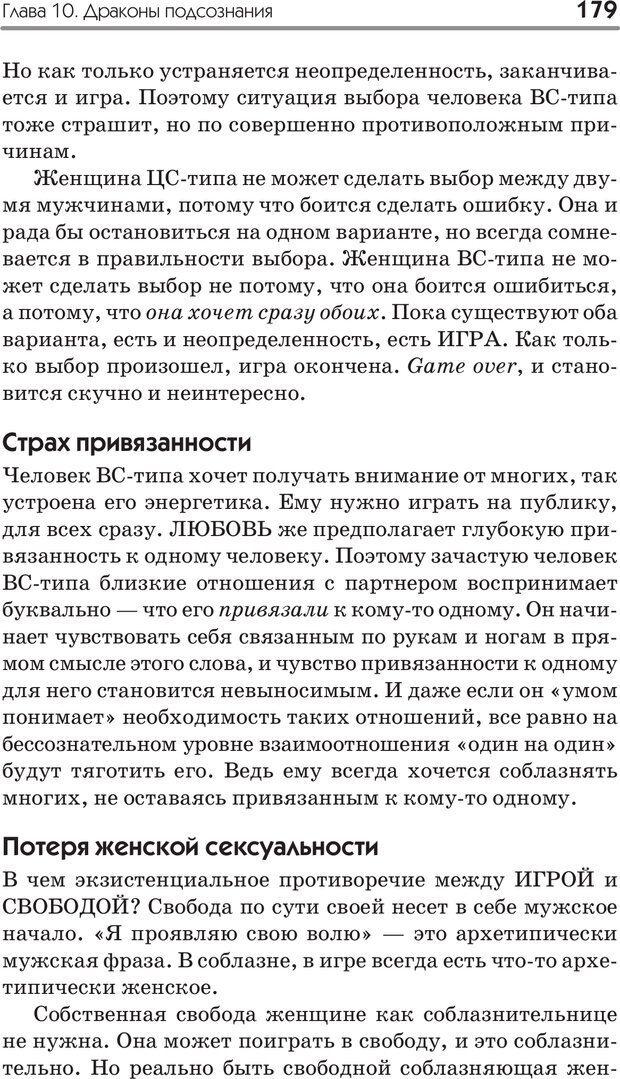 PDF. Типы людей. Взгляд из XXI века. Махарам Р. Страница 176. Читать онлайн