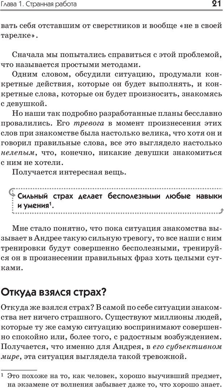 PDF. Типы людей. Взгляд из XXI века. Махарам Р. Страница 18. Читать онлайн