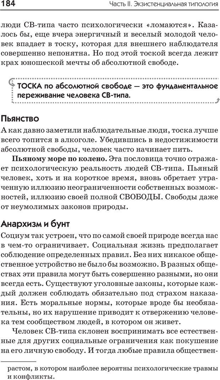 PDF. Типы людей. Взгляд из XXI века. Махарам Р. Страница 181. Читать онлайн