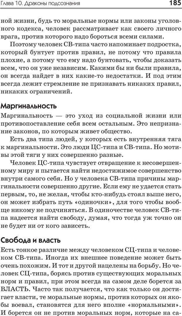 PDF. Типы людей. Взгляд из XXI века. Махарам Р. Страница 182. Читать онлайн