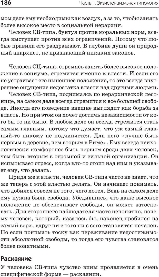PDF. Типы людей. Взгляд из XXI века. Махарам Р. Страница 183. Читать онлайн