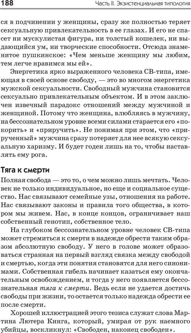 PDF. Типы людей. Взгляд из XXI века. Махарам Р. Страница 185. Читать онлайн