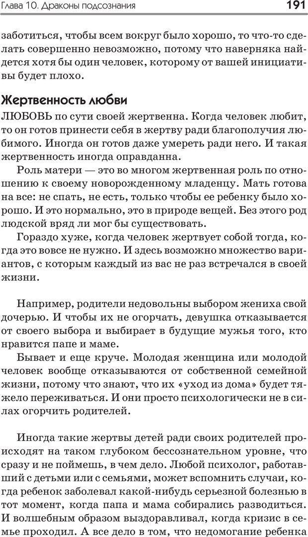 PDF. Типы людей. Взгляд из XXI века. Махарам Р. Страница 188. Читать онлайн
