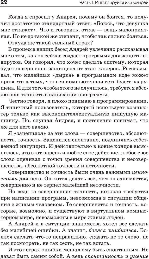 PDF. Типы людей. Взгляд из XXI века. Махарам Р. Страница 19. Читать онлайн