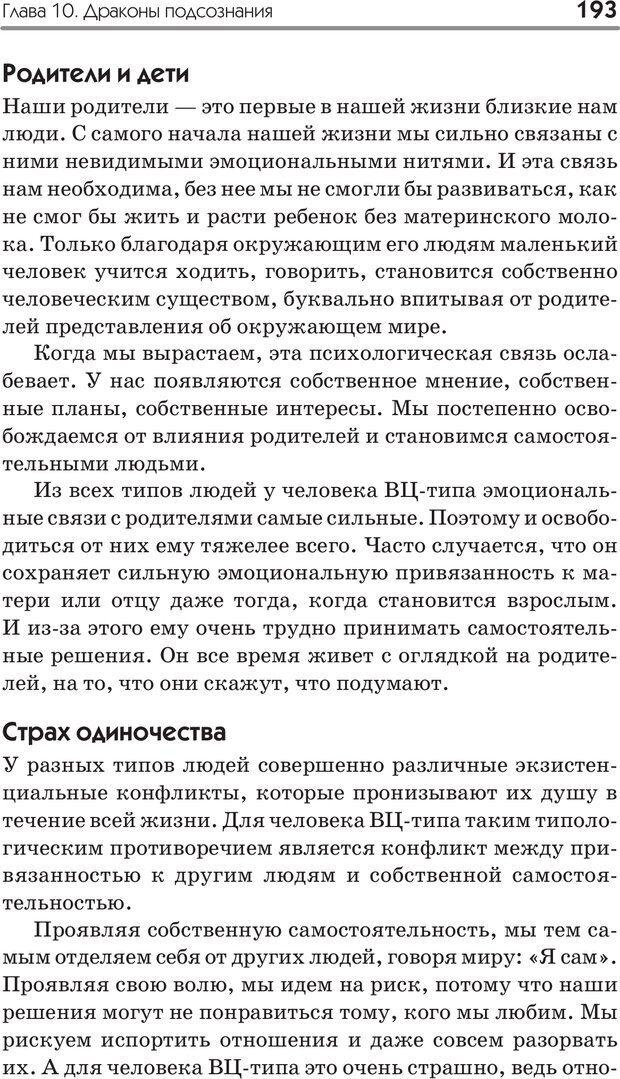 PDF. Типы людей. Взгляд из XXI века. Махарам Р. Страница 190. Читать онлайн