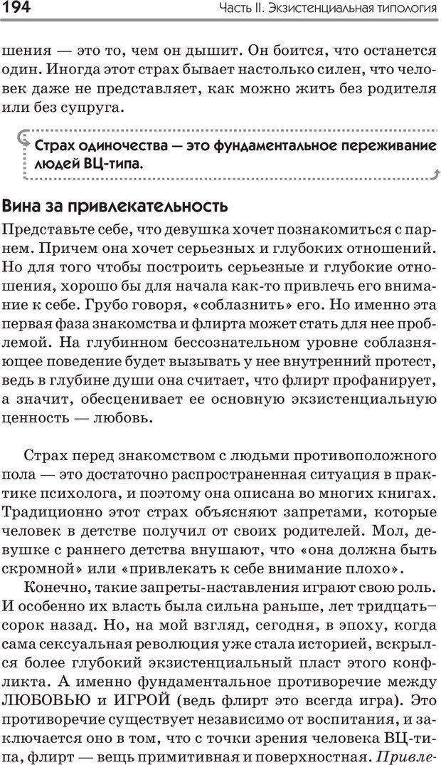 PDF. Типы людей. Взгляд из XXI века. Махарам Р. Страница 191. Читать онлайн
