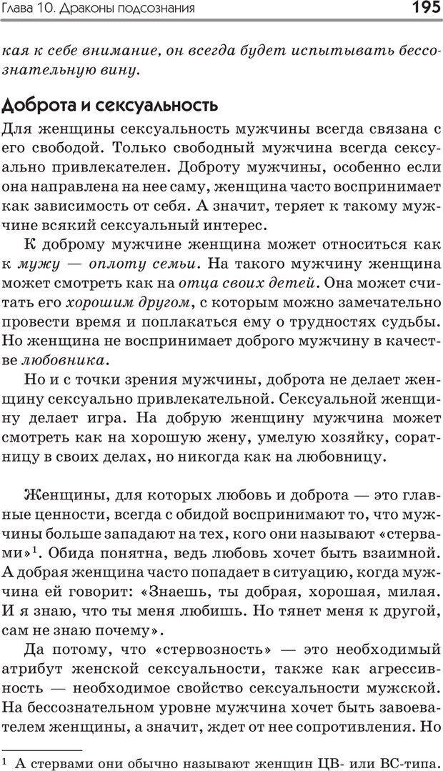 PDF. Типы людей. Взгляд из XXI века. Махарам Р. Страница 192. Читать онлайн