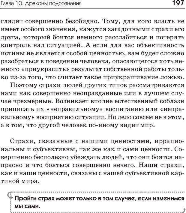PDF. Типы людей. Взгляд из XXI века. Махарам Р. Страница 194. Читать онлайн